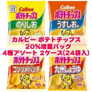 (送料無料)カルビー ポテトチップス 4種アソート 20%増量パック(2ケース)