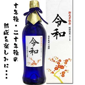 琉球泡盛 令和 新元号記念ボトル 43度 720ml|sakedepotcom