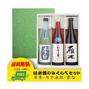 (送料無料)純米酒のみくらべセット 720ml  計3本(雁木・日下無双・李白)|sakedepotcom