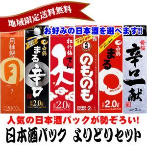 (送料無料)選べる日本酒2Lパック (黄桜・白鶴・松竹梅・月桂冠・大関) 6本アソートセット|sakedepotcom