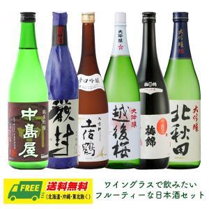 (御中元・お中元・御祝・内祝)【送料無料】ワイングラスで飲みたいフルーティな日本酒 6種セット 720ml×6本|sakedepotcom