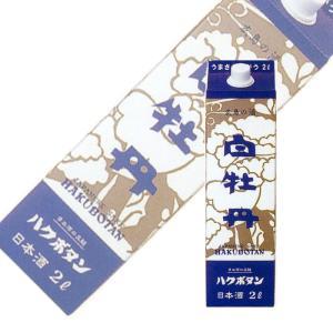 白牡丹 広島の酒パック  2000ml|sakedepotcom