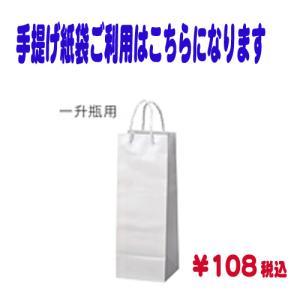 梅田酒造場 本洲一 無濾過 本醸造 1800ml (広島)|sakedepotcom|03