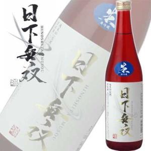 村重酒造 日下無双 しぼりたて純米 60 720ml(生酒)(山口県)|sakedepotcom