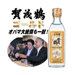 賀茂鶴 大吟醸 特製ゴールド 180ml (角瓶)