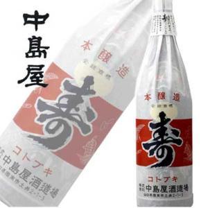 中島屋酒造場 寿 本醸造 1800ml(山口県)|sakedepotcom