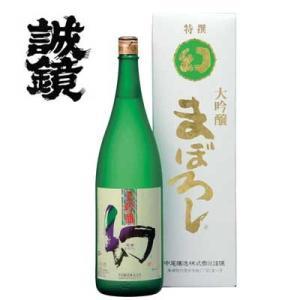 誠鏡 大吟醸 幻(まぼろし) 白箱 1800ml|sakedepotcom