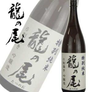 男自慢酒造 龍の尾 特別純米 6割磨き 1800ml