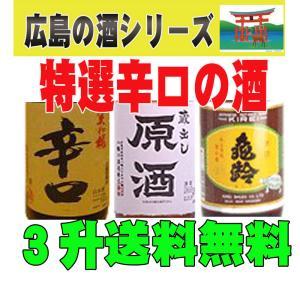 【送料無料】広島の酒飲み比べ 特選辛口の酒 3升セット(1800×3本)|sakedepotcom