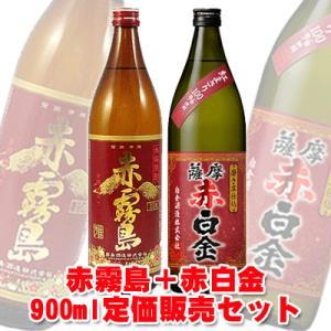 数量限定 赤霧島・赤白金 900ml 2本セット (定価販売)|sakedepotcom