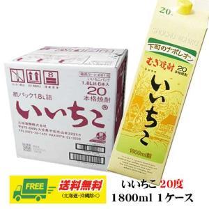 【送料無料】三和酒類 いいちこ 20度 1800ml パック  1ケース(6本入)(1個口は2ケースまでです)|sakedepotcom