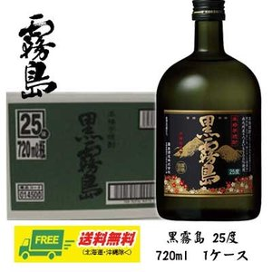 【送料無料】霧島酒造 黒霧島 25度 720ml瓶×6本|sakedepotcom