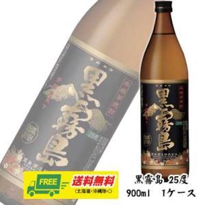 【送料無料】霧島酒造 黒霧島 25度 900ml瓶×12本(1ケース)|sakedepotcom