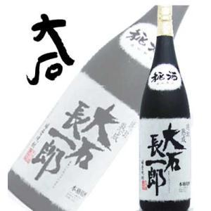 大石酒造場  米焼酎 大石長一郎 秘酒 琥珀熟成 25度 1800ml|sakedepotcom