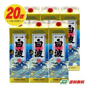 (期間限定セール)(送料無料)薩摩酒造 さつま白波 20度 1.8Lパック×6本 1ケース(1個口は2ケースまでです)|sakedepotcom