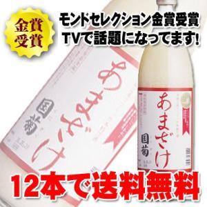 国菊甘酒 あまざけノンアルコール 900ml |sakedepotcom