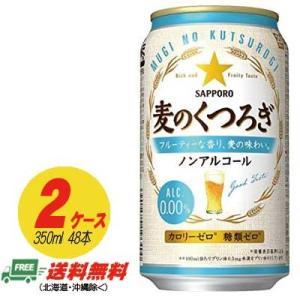 【特売実施中】サッポロ 麦のくつろぎ 350ml×48本 2ケース【送料無料】 sakedepotcom