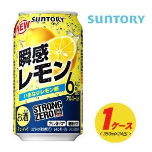 (サントリー)-196℃ストロングゼロ 瞬感レモン 350ml×24本(1ケース) sakedepotcom