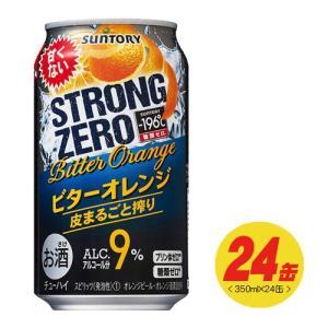 サントリー -196℃ ストロングゼロ ビターオレンジ 350ml×24本 1ケース|sakedepotcom