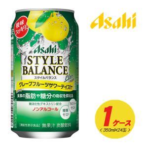 【アサヒ】スタイルバランス グレープフルーツサワーテイスト 350ml【1ケース】|sakedepotcom