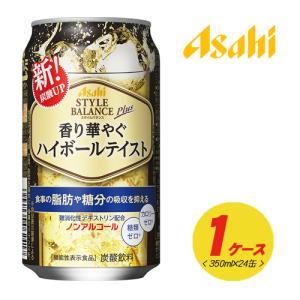 【アサヒ】スタイルバランス 香り華やぐハイボールテイスト 350ml【1ケース】|sakedepotcom