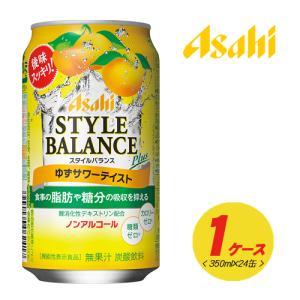 【アサヒ】スタイルバランス ゆずサワーテイスト 350ml【1ケース】|sakedepotcom