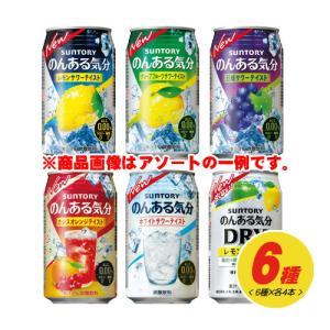 サントリー のんある気分 8種類×各3本 アソート(のみくらべ)|sakedepotcom