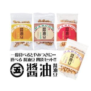 (選べる4種類) 五日市醤油 カシューナッツ 醤油豆 しょうゆ豆  組み合わせ自由 4袋セット (ク...