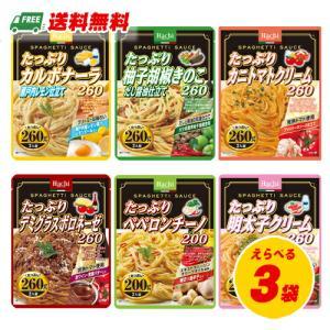 (クリックポスト送料無料)ハチ食品 たっぷりパスタソース 選べる3袋(代引き・日時指定不可)|sakedepotcom