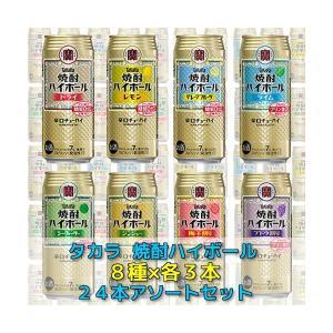 タカラ 焼酎ハイボール アソート(のみくらべ) 500ml 8種×各3本 1ケース(24本) sakedepotcom