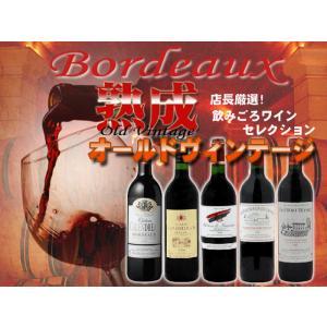 フランス ボルドー産 厳選オールドヴィンテージ熟成ワイン 5本セット(送料無料)|sakedepotcom