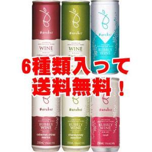 バロークス プレミアム缶入りワイン おまかせパック 24本入り 送料無料|sakedepotcom