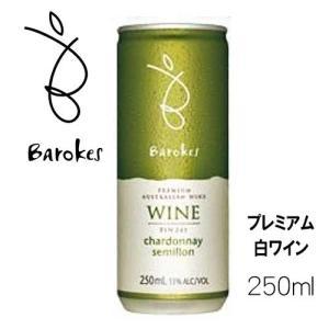 バロークス プレミアム缶入りワイン 白 (24本で送料無料)|sakedepotcom
