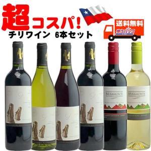 (数量限定セール)【送料無料】とにかく旨い!チリワイン ハイコスパワイン(アリキ・ミラモンテ) 6本セット|sakedepotcom