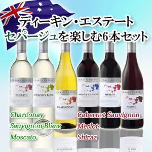 【送料無料】6種のブドウを飲み比べ オーストラリアワイン ディーキン・エステート セパージュを楽しむ6本セット|sakedepotcom