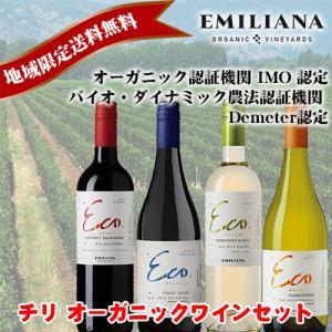 (送料無料)IMO認定 チリ オーガニックワイン エミリアーナ 4本セット|sakedepotcom