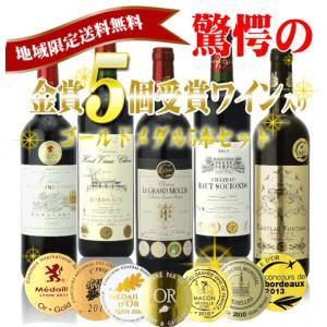 (送料無料)5つの金賞を獲得したワインが入った驚愕の5本セット|sakedepotcom