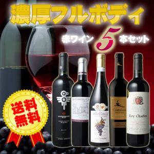 厳選 フルボディ 赤ワイン 5本セット(送料無料)|sakedepotcom