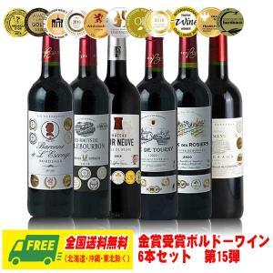 (送料無料)フランス・ボルドー 金賞受賞ワイン 6本セット  第9弾|sakedepotcom