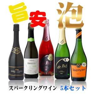 【送料無料】旨っ!安っ!! スパークリングワイン 5本セット 金賞受賞・オーガニックも入ってる!|sakedepotcom