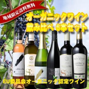 オーガニックワイン 飲み比べ6本セット(金賞受賞ワインも入ってる!)(送料無料)|sakedepotcom