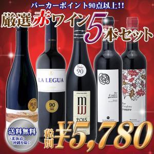 スペイン産 パーカーポイント90点以上 厳選ワイン 5本セット(送料無料)|sakedepotcom