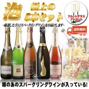 極上の泡(スパークリングワイン)5本セット (フルートグラス2本付き)(送料無料)