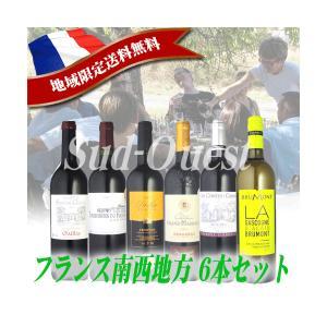 フランス南西地方(シュッド・ウエスト)ワイン 厳選おすすめ6本セット(送料無料)|sakedepotcom