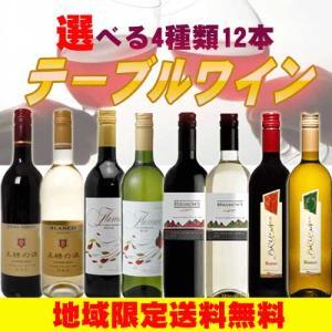 毎日のテーブルワインに! 12本選べるコストパフォーマンスワインセット(送料無料)|sakedepotcom