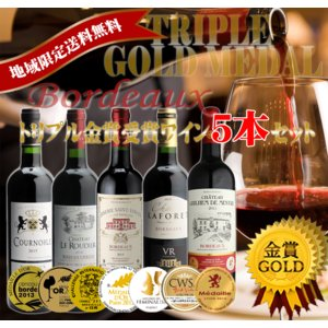 トリプル金賞受賞ワイン5本セット(送料無料)|sakedepotcom