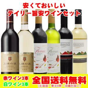 旨い!安い!旨安のデイリー・(コスパ)ワイン 6本セット(送料無料)|sakedepotcom
