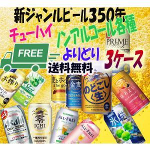 よりどり3点で8850円 組合せ自由 缶チューハイ+新ジャンル+ノンアルコール 3ケース えらんで8850円|sakedepotcom