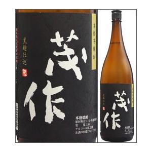 25度 茂作(もさく)1800ml瓶 減農薬栽培熊本甘藷使用...