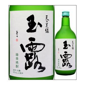 25度 天の美緑 玉露瓶 720ml瓶 玉露使用緑茶焼酎 喜...